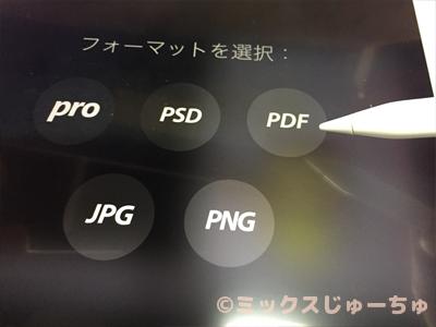 PDFファイルで保存